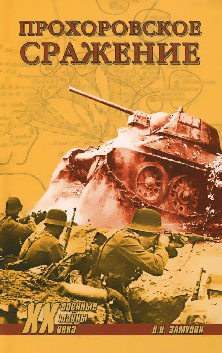 Прохоровское сражение ( 978-5-9533-6688-5 )