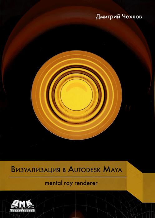 Визуализация в Autodesk Maya. Mental ray renderer ( 978-5-97060-335-2 )