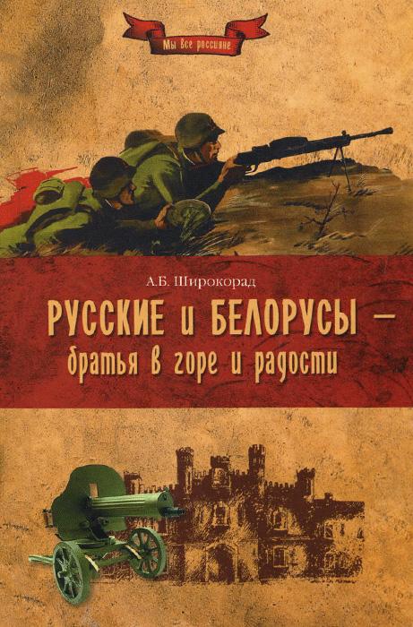 Русские и белорусы - братья в горе и радости ( 978-5-4444-1664-8 )