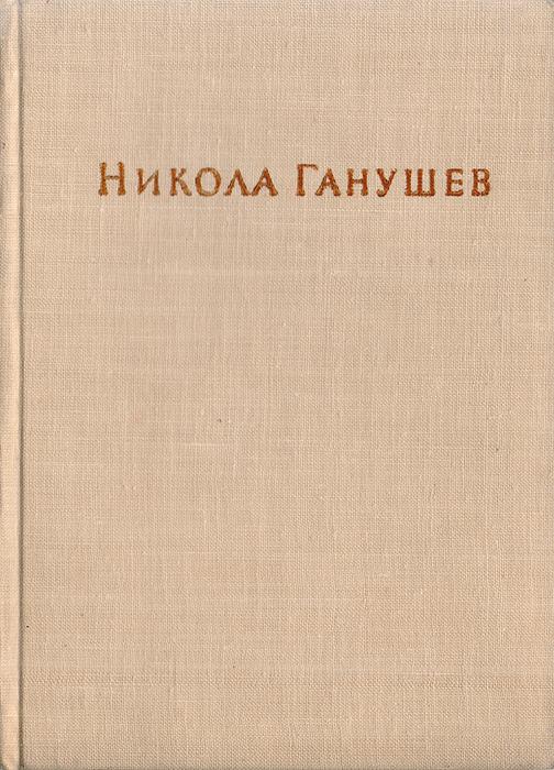 Никола Ганушев791504Монография посвящена творчеству болгарского художника Николы Ганушева (1889-1958).