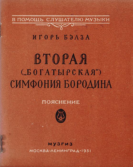 Богатырскую Симфонию Бородина
