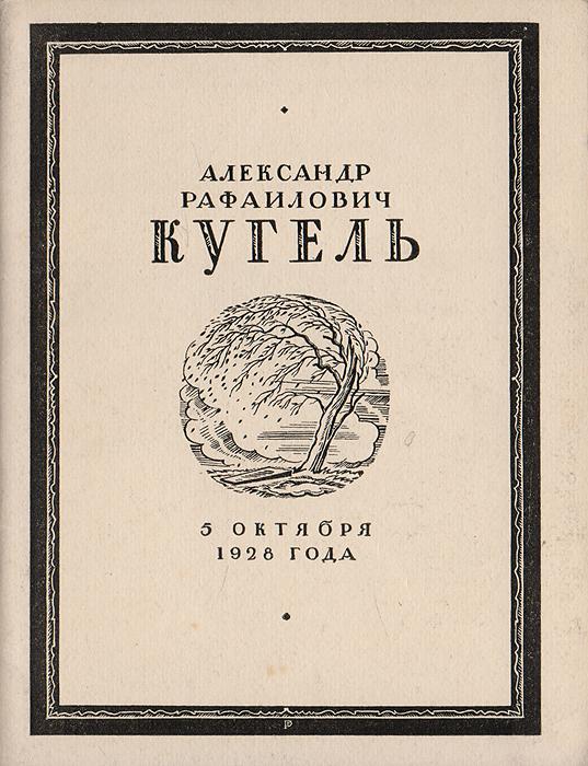 Александр Рафаилович Кугель. Отклики на смерть А. Р. Кугеля 5 октября 1928 г.