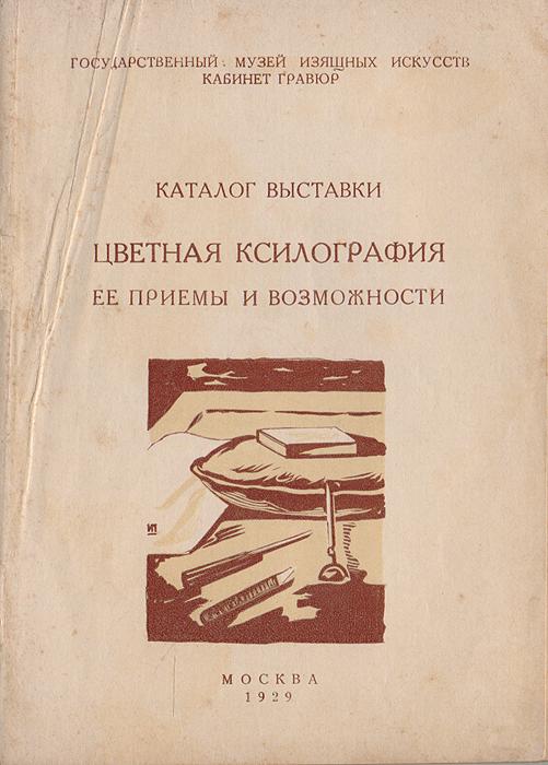 """Каталог выставки """"Цветная ксилография, ее приемы и возможности"""""""