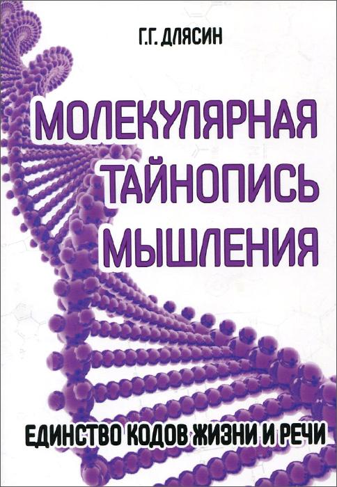 Молекулярная тайнопись мышления. Единство кодов жизни и речи ( 978-5-413-01381-6 )