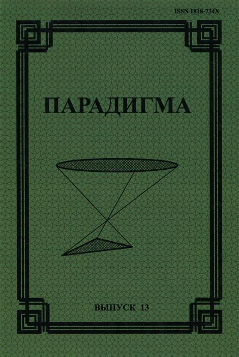 Парадигма. Философско-культурологический альманах, №13, 2009