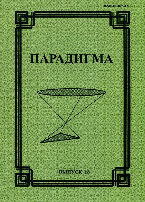 Парадигма. Философско-культурологический альманах, №16, 2011