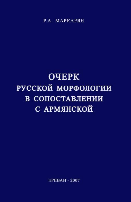 Очерк русской морфологии в сопоставлении с армянской ( 978-5-8084-0816-6 )