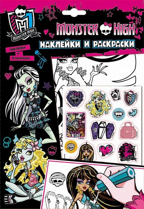 Monster High. Наклейки и раскраски