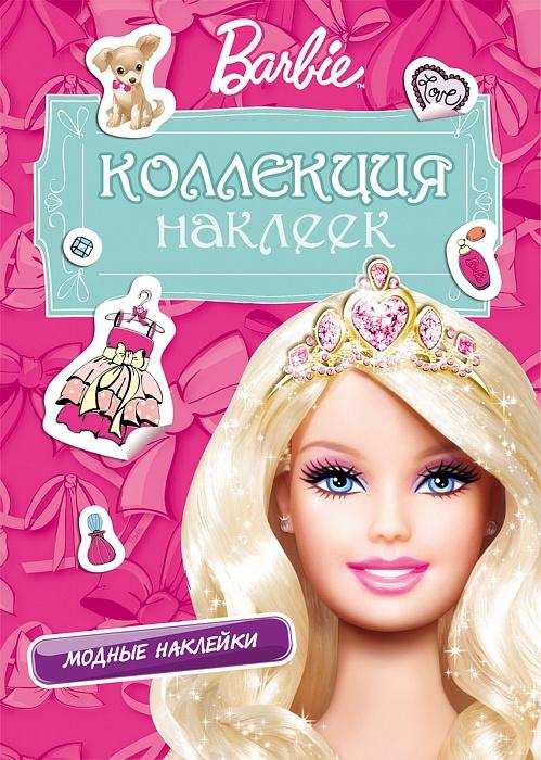 Barbie. Коллекция наклеек. Модные наклейки
