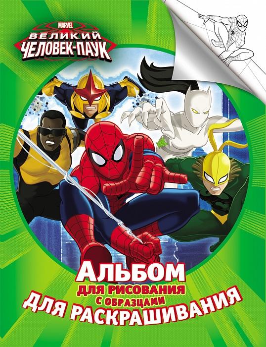 Marvel. Великий Человек-паук. Альбом для рисования с образцами для раскрашивания