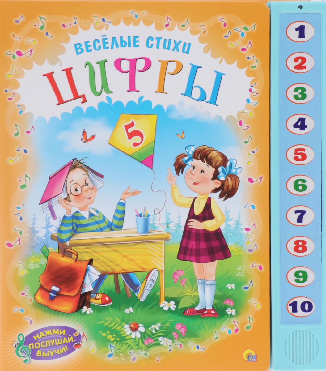Цифры. Веселые стихи. Книжка-игрушка12296407Нажми, послушай, выучи! - замечательная серия книг для детишек всех возрастов. Открывая книгу, малыш погружается в чудесный мир красочных картинок и веселых стихов. А как же интересно не только читать стихи, но и слушать их! Нажав нужную кнопочку, это легко можно сделать! Книжка сама рассказывает стишок или загадывает загадку, а малыш при этом учит цифры! В этой книге также есть задания, с помощью которых ребенок узнает, как надо писать цифры, и сможет сам это сделать. Для чтения родителями детям. Исполнение и музыкальное оформление Евгения Овчинникова.