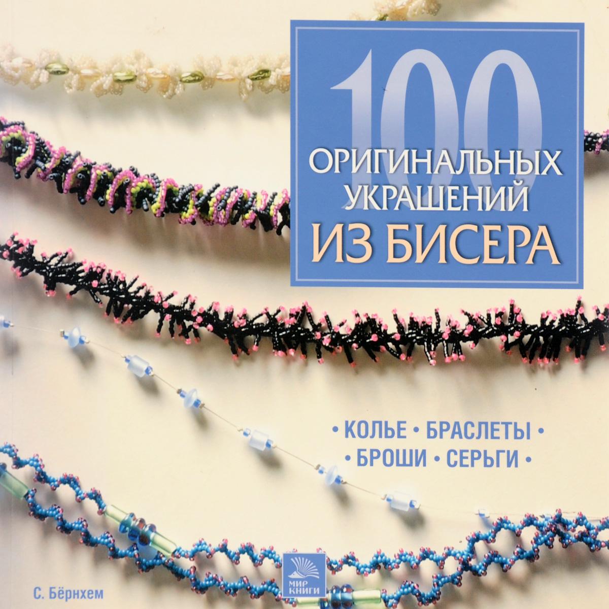 100 оригинальных украшений из бисера. Колье, браслеты, броши, серьги