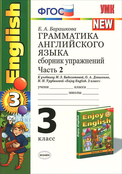 Грамматика английского языка. 3 класс. Сборник упражнений. Часть 212296407Пособие содержит 250 грамматических упражнений, обеспечивающих усвоение и закрепление правил грамматики, которые изучаются в 3 классе. Характер упражнений позволяет выполнять их максимально быстро, что экономит силы и время учащихся и помогает в короткие сроки добиться хорошего знания грамматики. Для учащихся 3 классов, изучающих английский язык по учебникам М.З.Биболетовой и др. Enjoy English 1 и Enjoy English 2. Часть 1.