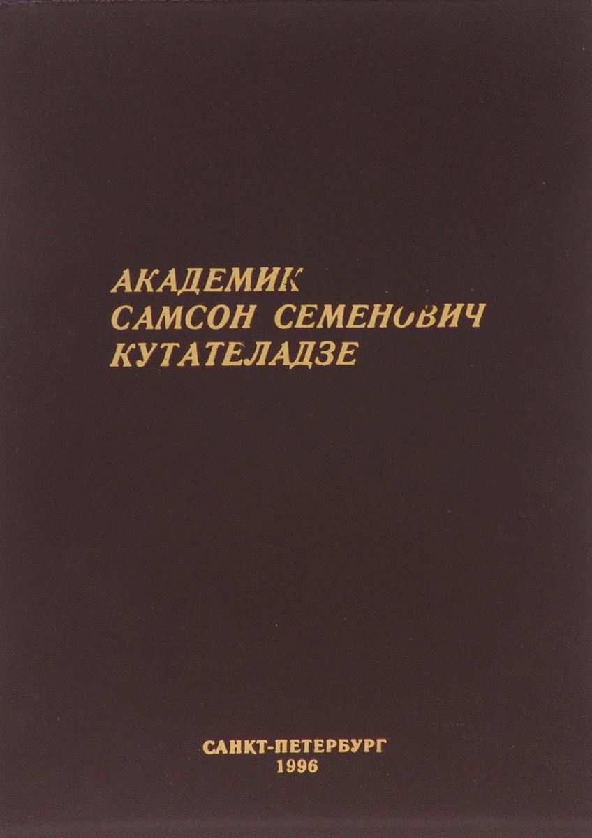 Академик Самсон Семенович Кутателадзе. Воспоминания. Из неопубликованных работ