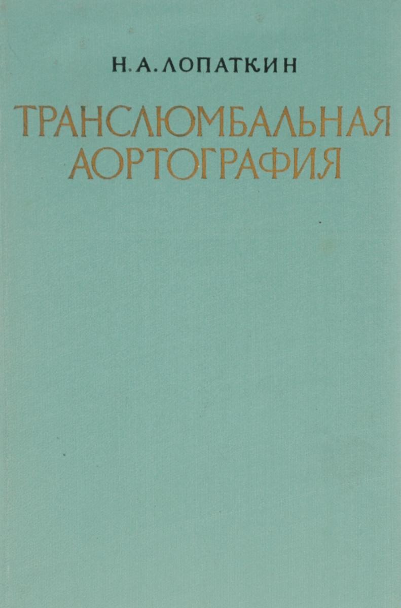 Транслюмбальная аортография