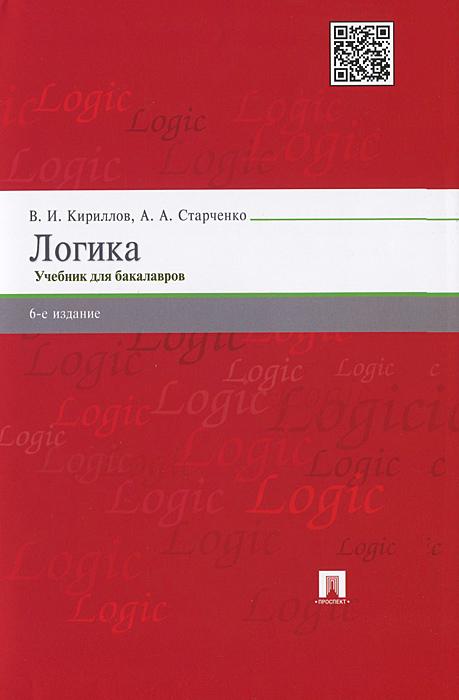Логика. Учебник ( 978-5-392-18491-0 )