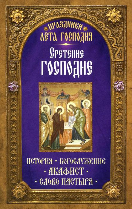 Праздники лета Господня. Сретение Господне ( 978-5-00052-096-3 )