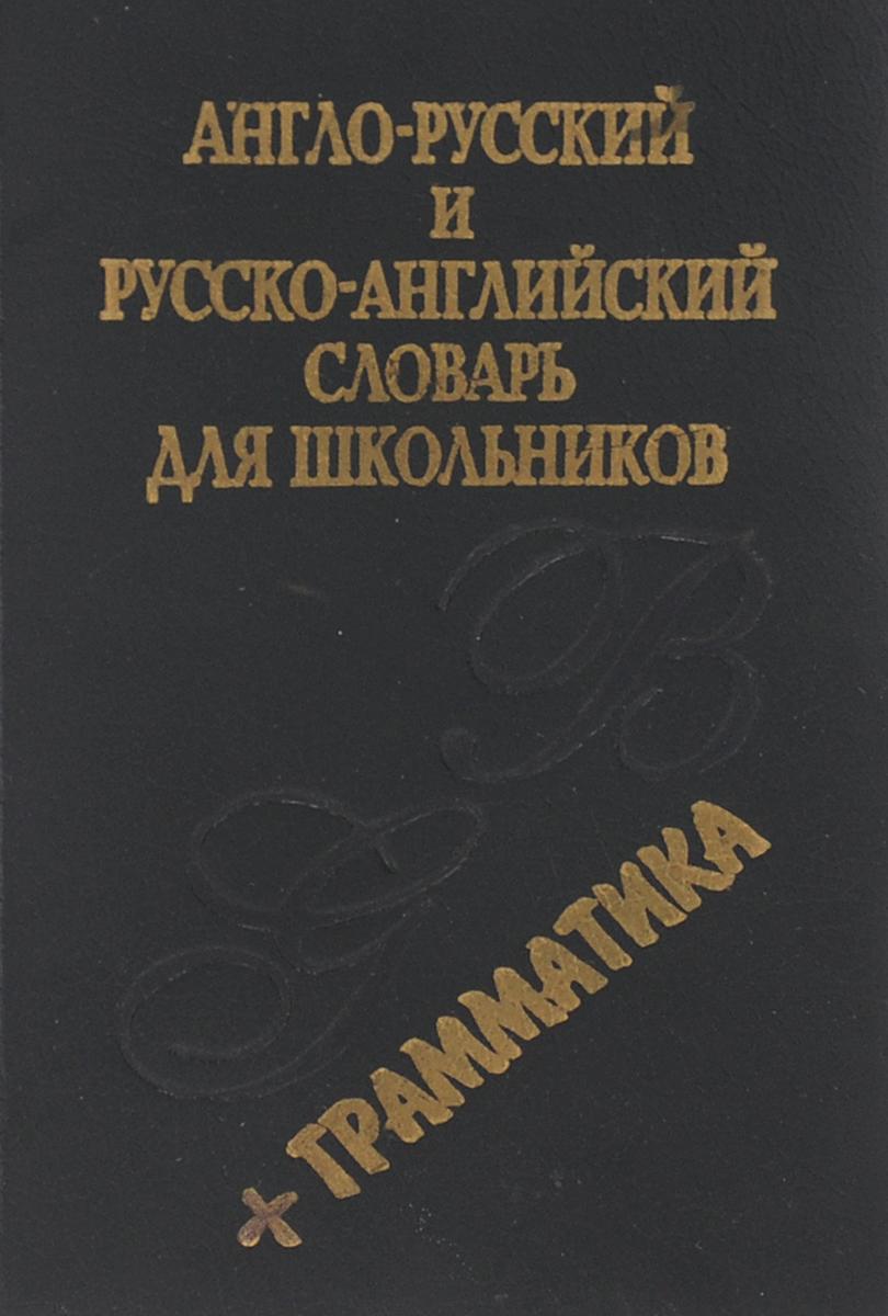 Англо-русский и русско-английский словарь для школьников + грамматика (миниатюрное издание)