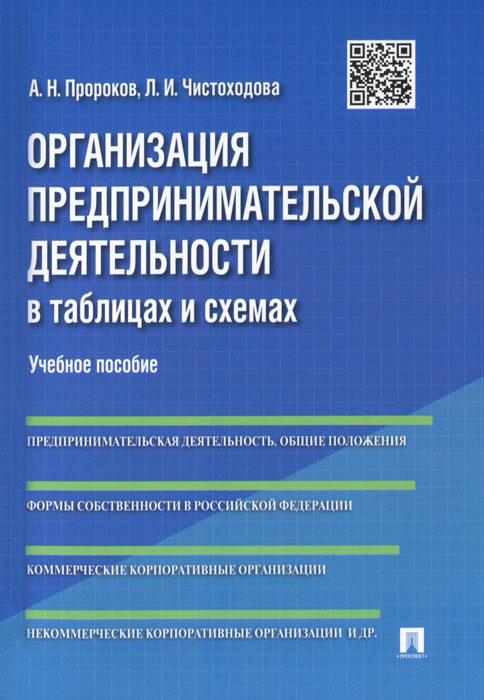 Организация предпринимательской деятельности в таблицах и схемах. Учебное пособие ( 978-5-392-19430-8 )