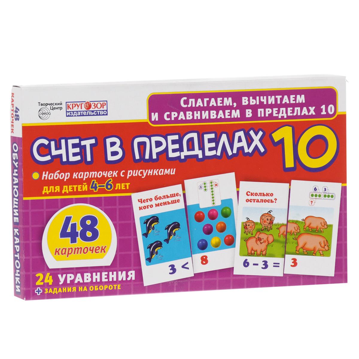 Счет в пределах 10 (набор из 48 карточек)12296407Набор состоит из 48 обучающих карточек, из которых ребенок может составить 24 ярких рисунка. Использование карточек поможет ребенку научиться быстро и правильно считать в пределах 10, выучить состав чисел от 2 до 10, а также усвоить основные арифметические действия. Обороты карточек познакомят с теорией, а также помогут закрепить учебный материал.