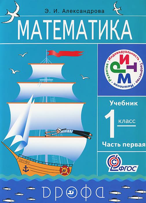 Математика. 1 класс. Учебник. В 2 частях. Часть 1 ( 978-5-358-10637-6 , 978-5-358-10638-3 )
