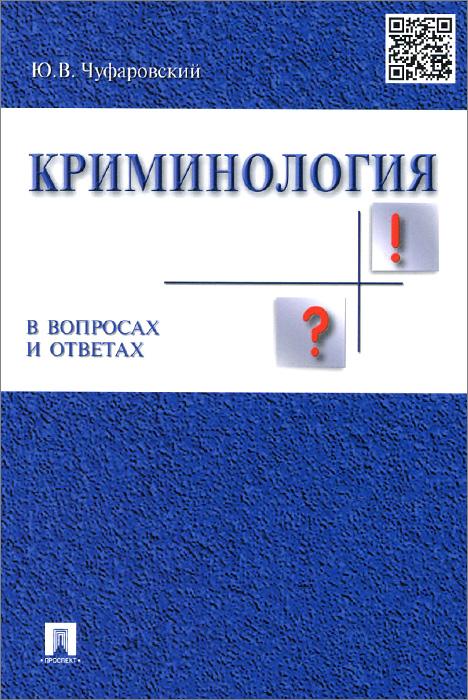 Криминология в вопросах и ответах. Учебное пособие ( 978-5-392-18492-7 )