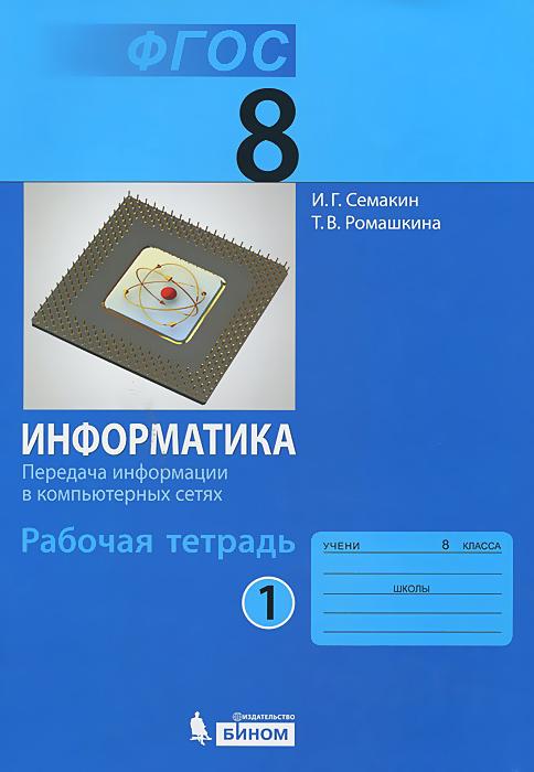 Информатика. 8 класс. Рабочая тетрадь. В 4 частях. Часть 1. Передача информации в компьютерных сетях ( 978-5-906812-09-4, 978-5-906812-08-7 )