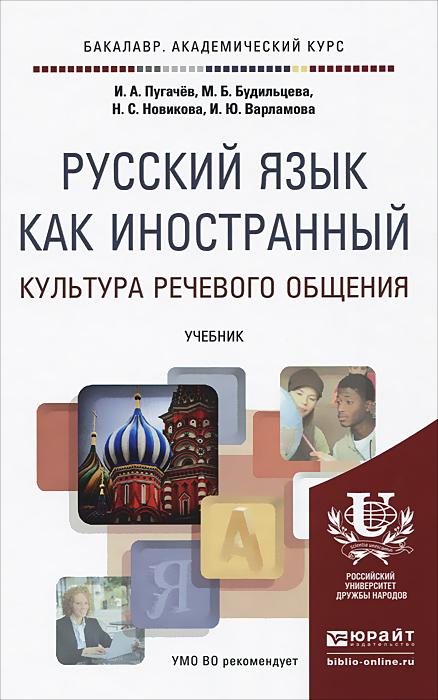 Русский язык как иностранный. Культура речевого общения. Учебник