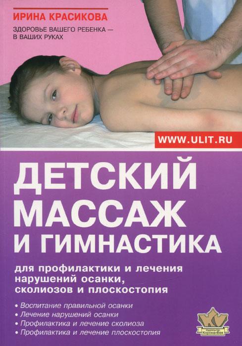 Детский массаж и гимнастика для профилактики и лечения нарушений осанки, сколиозов и плоскостопия ( 978-5-903383-87-8 )