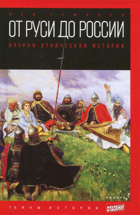 От Руси до России ( 978-5-367-03268-0 )