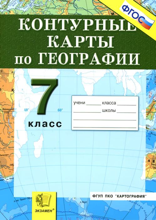 География материков и океанов. 7 класс. Контурные карты12296407Перечень контурных карт соответствует федеральному государственному образовательному стандарту (второго поколения) для основной школы по географии. Контурные карты предназначены к использованию в комплекте с любым школьным атласом и любым школьным учебником по географии, входящим в Федеральный перечень учебников. Карты составлены в соответствии с современными научными данными, а также новейшими изменениями в области политико-административного устройства.