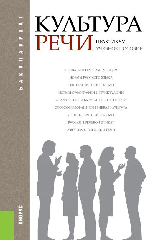 Культура речи. Практикум (для бакалавров)