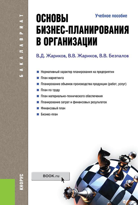 Основы бизнес-планирования в организации. Учебное пособие ( 978-5-406-05045-3 )