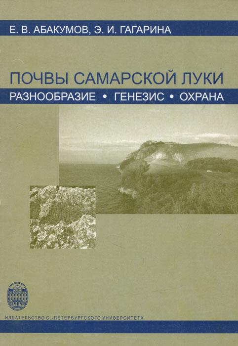 Почвы Самарской Луки. Разнообразие, генезис, охрана ( 978-5-288-04807-4 )