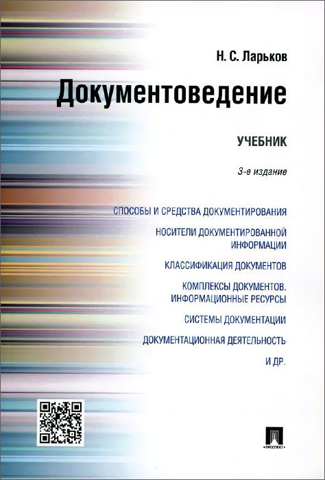 Документоведение. Учебник