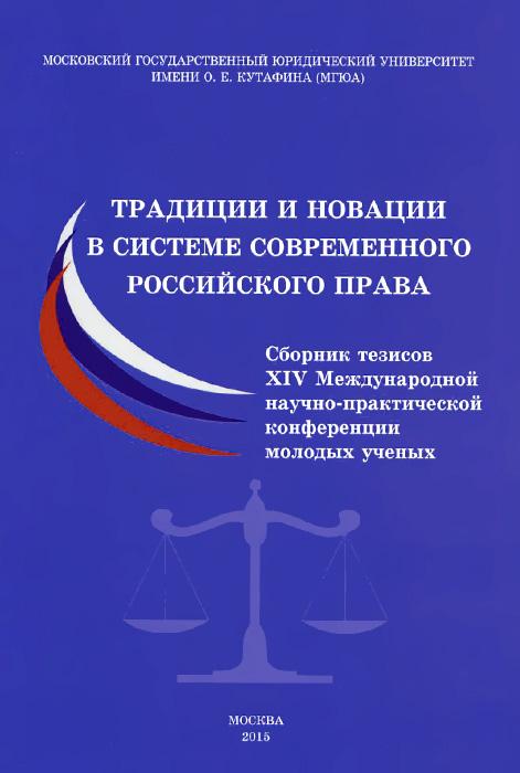 Традиции и новации в системе современного российского права. Материалы XIV Международной научно-практической конференции молодых ученых