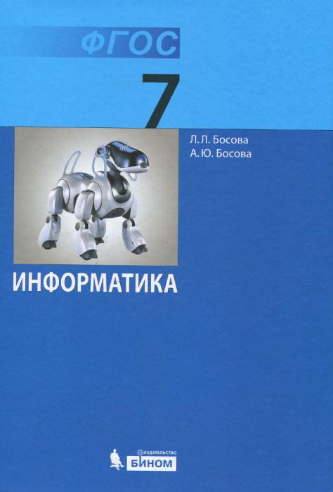 Решебник задач и ГДЗ по Информатике 7 класс Л.Л. Босова, А.Ю. Босова