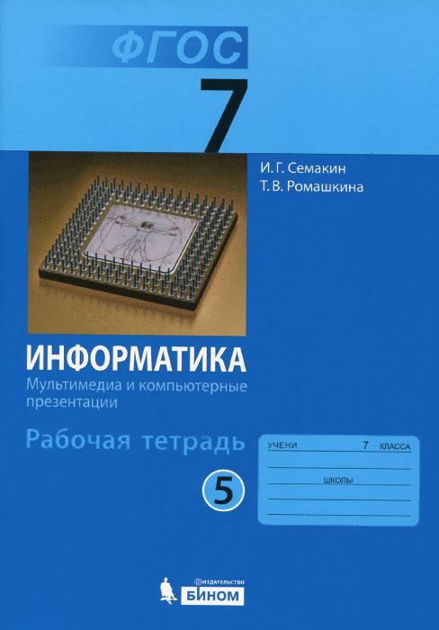 Информатика. 7 класс. Рабочая тетрадь. В 5 частях. Часть 5. Мультимедия и компьютерные презентации ( 978-5-9963-1885-8 )