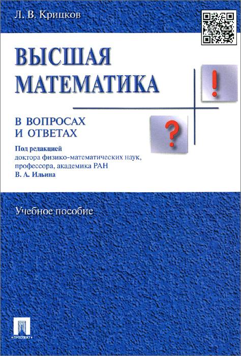 Высшая математика в вопросах и ответах. Учебное пособие ( 978-5-392-19436-0 )