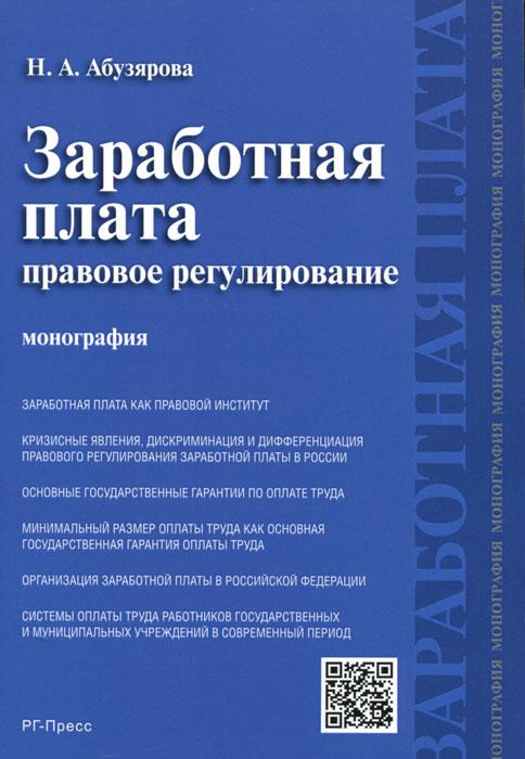 Заработная плата. Правовое регулирование ( 978-5-9988-0435-9 )