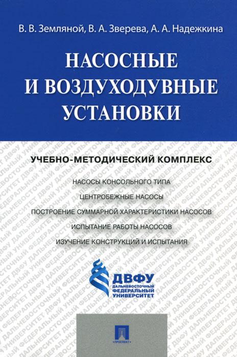 Насосные и воздуходувные установки. Учебно-методический комплекс ( 978-5-392-19187-1 )