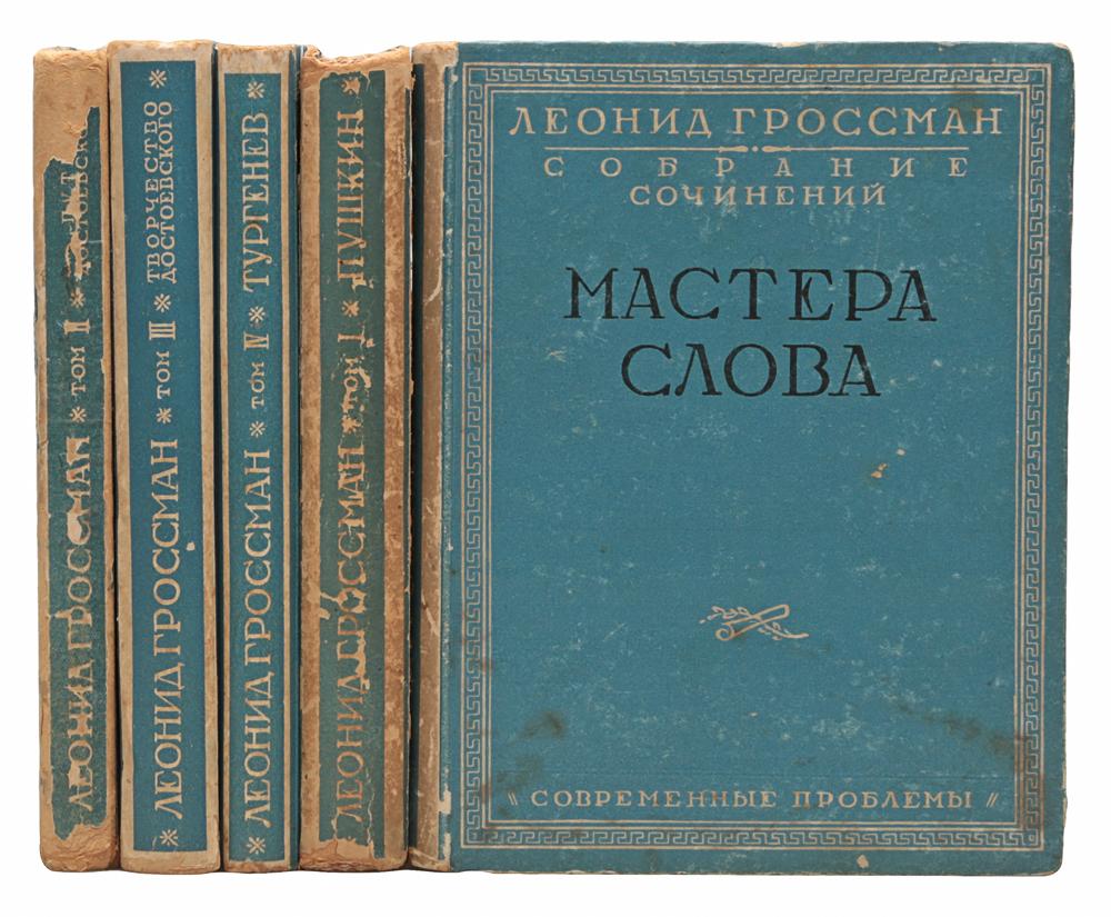 Гроссман Л. Леонид Гроссман. Собрание сочинений в 5 томах (комплект из 5 книг)