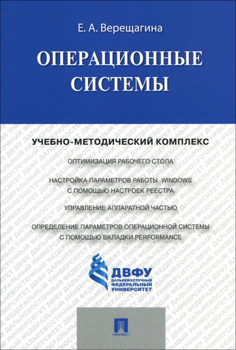 Операционные системы. Учебно-методический комплекс ( 978-5-392-19177-2 )