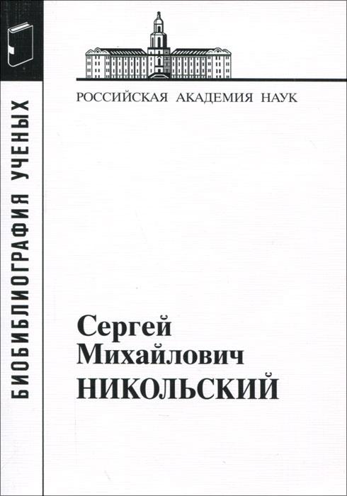 Сергей Михайлович Никольский ( 978-5-02-039120-8 )