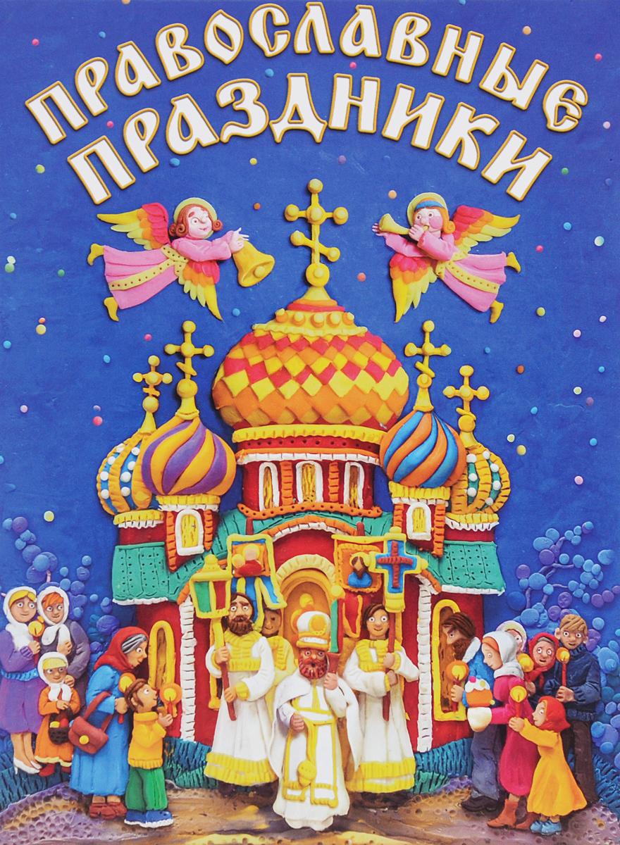 Православные праздники12296407В этой яркой, доброй книге рассказывается об истории, значении и традициях православных праздников. Когда начинается церковный год, когда наступает чудесное время святок, почему на Рождество мы украшаем елку, как приготовить подарки к Пасхе и расписать пасхальное яйцо - все это и еще много интересного, полезного, доброго написано в доступной и увлекательной форме. Каждый рассказ о том или ином празднике сопровождается отрывками из литературных произведений великих русских писателей. Тщательно подобранные иллюстрации - работы отечественных и западноевропейских художников и иконописцев - подчеркивают красоту и величие каждого праздника.