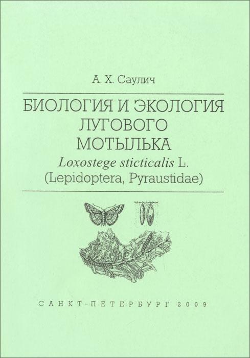 Биология и экология лугового мотылька Loxostege sticticalis L. (Lepidoptera, Pyraustidae). Учебно-методическое пособие