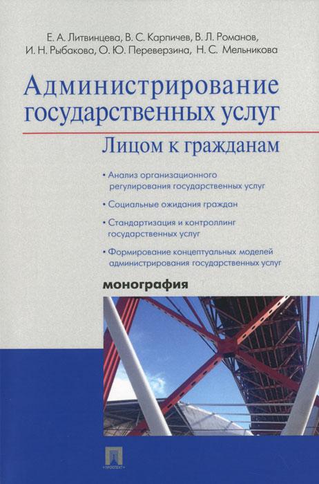 Администрирование государственных услуг. Лицом к гражданам ( 978-5-392-19539-8 )