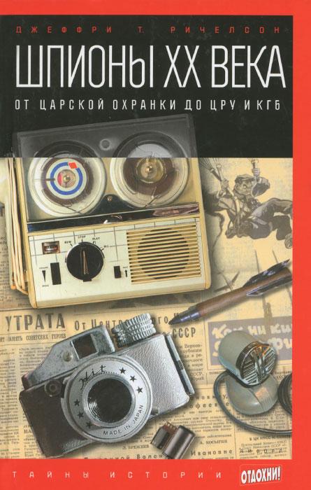 Шпионы XX века. От царской охранки до ЦРУ и КГБ ( 978-5-367-03183-6 )