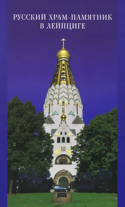 Русский храм-памятник в Лейпциге