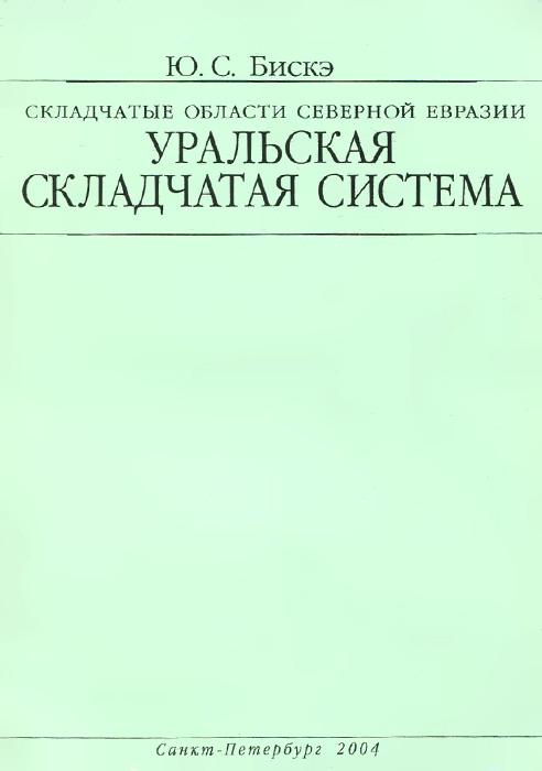 Складчатые области Северной Евразии. Уральская складчатая система. Учебное пособие